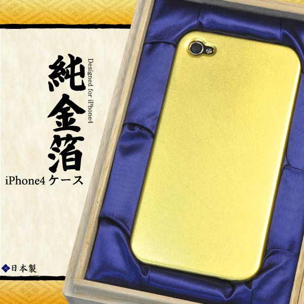 iPhone4 バックカバーケース 金箔職人手作り