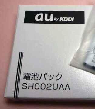 ☆送料込au SH001/002/004/005/007対応電池パック