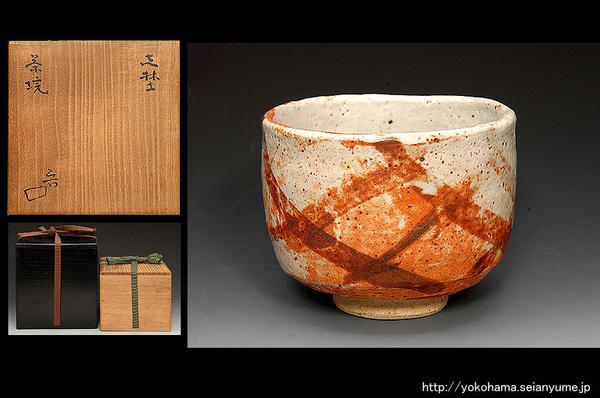 魯山人作 檜垣文絵志野茶碗