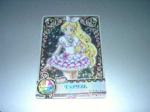 Part4 02 PS キュアリズム イベントカード フレフレボーナス