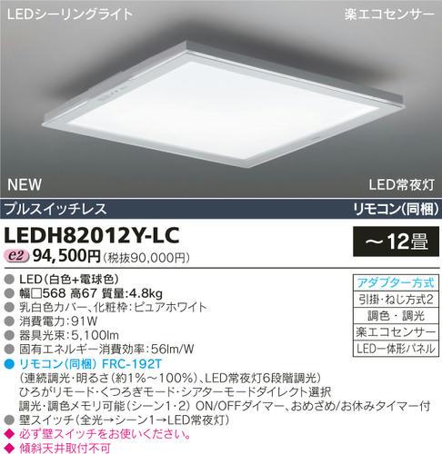 LEDH82012Y-LC.jpg