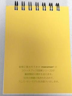 memo503.jpg