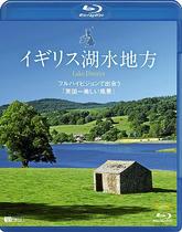 イギリス湖水地方 フルハイビジョンで出会う「英国一美しい風景」Lake District