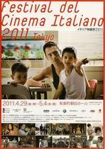 イタリア映画祭2011