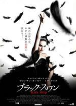 ブラック・スワン Black Swan