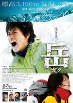 岳 -ガク-