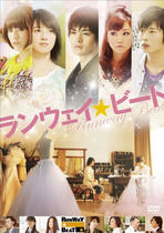 ランウェイ☆ビート 公式サイト