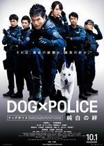 DOG×POLICE 純白の絆 公式サイト