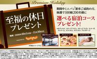 campaign_shifuku.jpg