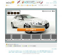 mixi-ole-ole-cr-z1-300x265.jpg