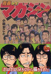 『青春少年マガジン1978〜1983 』(小林まこと)