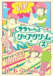 『マコちゃんのリップクリーム 2巻』(尾玉 なみえ)