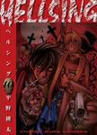 『HELLSING 10巻』(平野耕太)