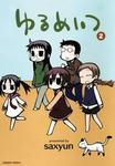 saxyun 『ゆるめいつ』2巻