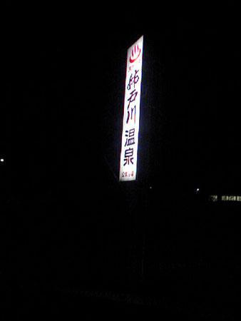姉戸川温泉