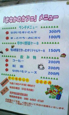 まなかのカフェ