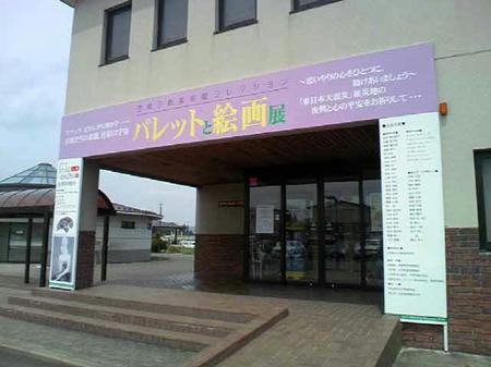 鷹山宇一記念美術館