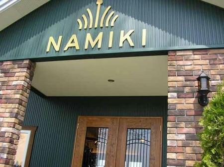 NAMIKI 七戸町