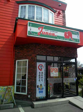 JUNON 七戸町