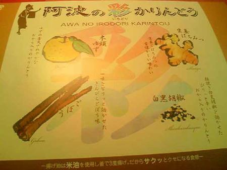 阿波の彩りかりんとう 市岡製菓