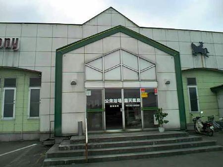 ポニー温泉 十和田