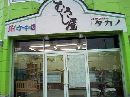 タカノ 三沢