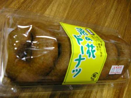 横浜町 菜の花ドーナツ