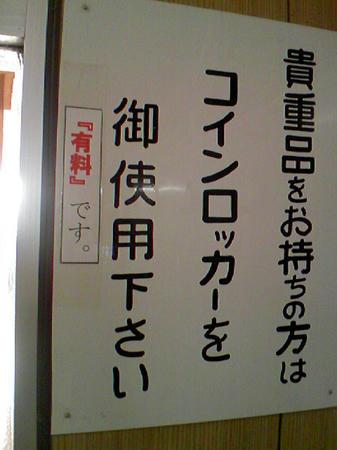 三沢保養センター