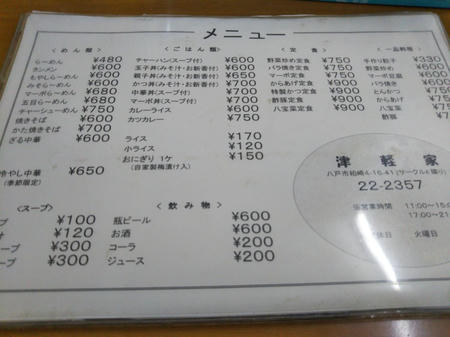 津軽家食堂