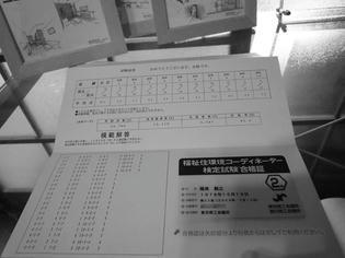 0908020-fukushi.jpg
