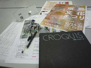 090917-kyojimamatsuri.jpg
