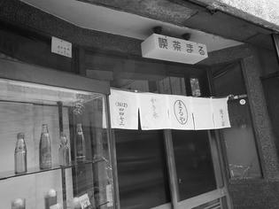 091001-kissa-maru.jpg