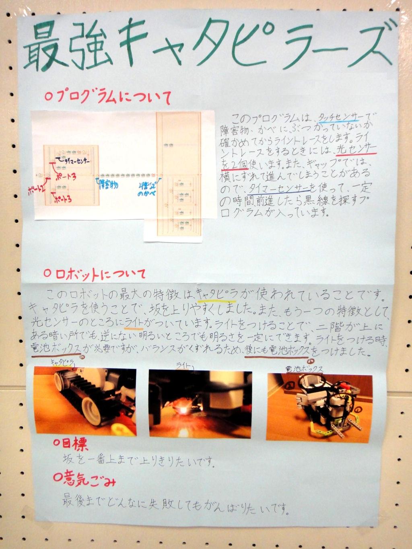 最強キャタピラーズのプレゼンテーションポスターです。プログラムとロボット、両方の特徴がしっかり書かれていますね。最後の「意気ごみ」の部分が素晴らしいですね。