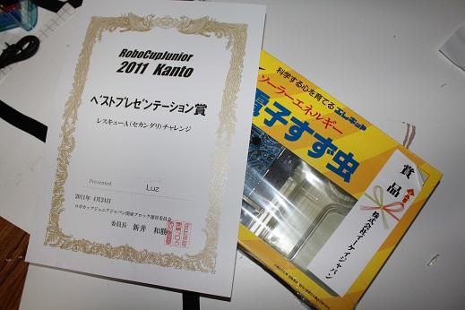 まさかの関東ブロックのプレゼン賞獲得です。なんかそんな気はしたんですけどね・・・(笑)