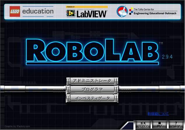ROBOLABのメニュー画面です。これは2.9.4なのでなんか上の方に色々くっついています。確か他には2.9.3と2.9と2.5.4と1.5ってのがあったっけ。因みに2.9はトラウマです。