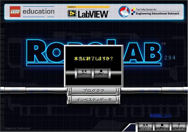 ROBOLAB終了のお知らせ。