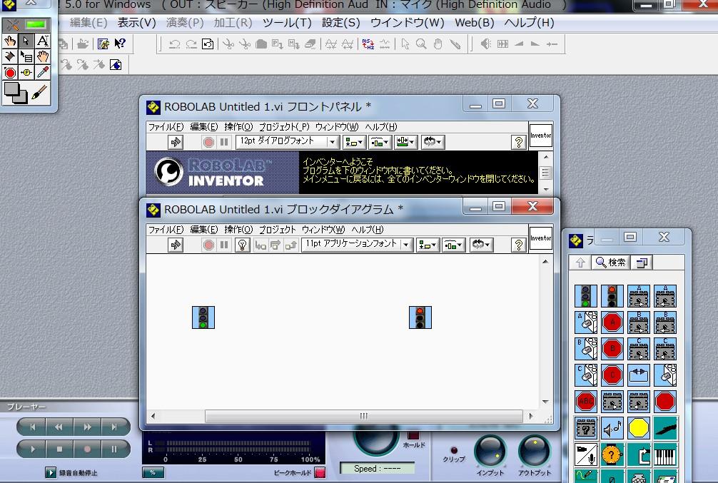 後ろは音声編集ソフトです。ROBOLABとはなんも関係ありません