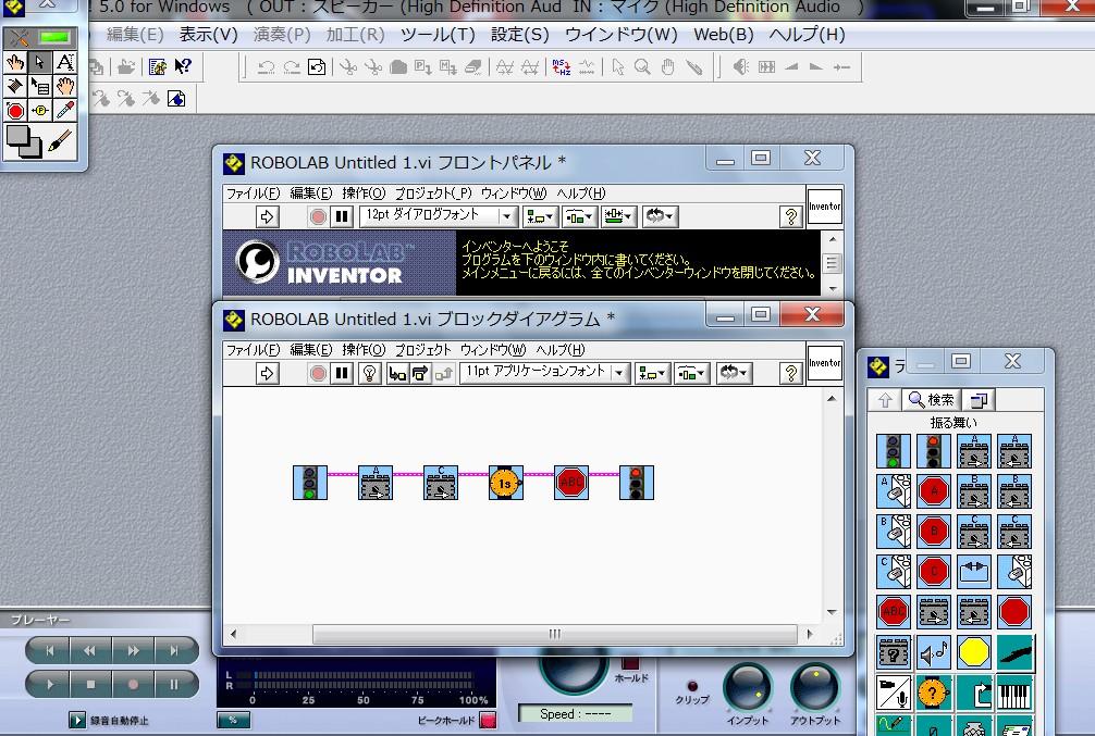 ロボットを1秒間前進させて停止させるプログラム。ROBOLABでプログラム作るの何年振りだろう・・・?