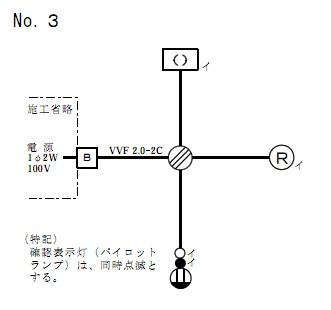試験公表問題の3番、つまり今回の試験問題です。スイッチと連動して光るパイロットランプと電球が2つある回路といえばわかりやすいでしょうか。