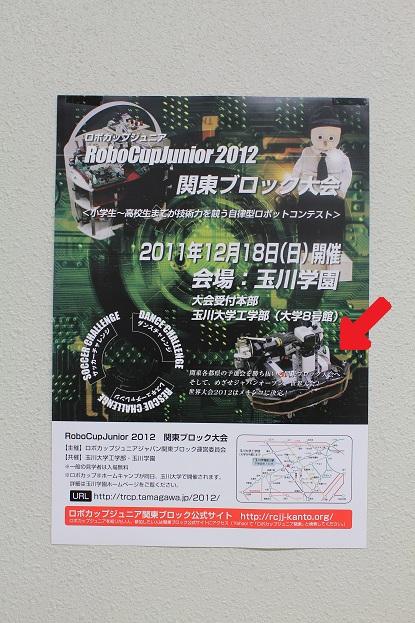 今年のロボットの写真。というより関東ブロックのポスターですね。