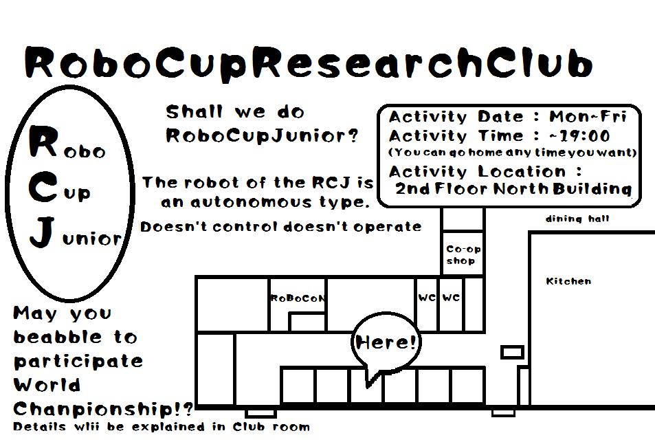 去年作成したロボカップ研究部のチラシです。一体これにどんな魔力があったのでしょうね?