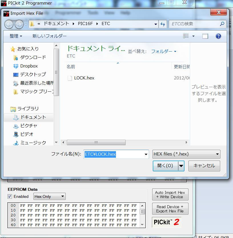 コンパイルに作成された.hexファイルを選択して開くを押します。