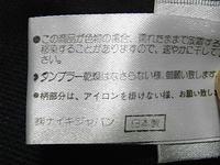 R0010386.JPG