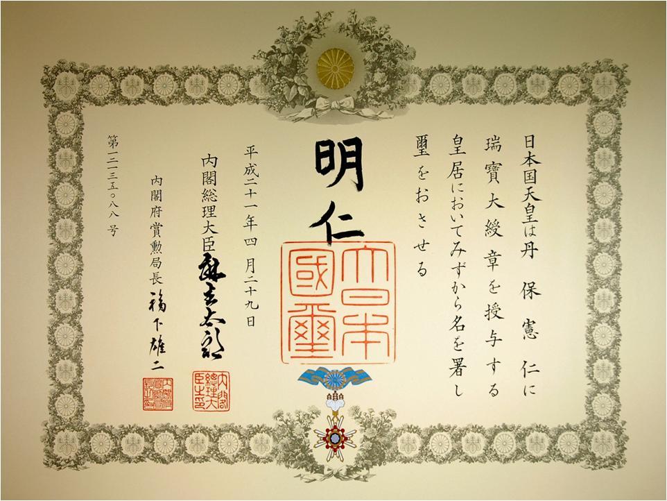 道産子 丹保憲仁ブログ 瑞宝大綬...