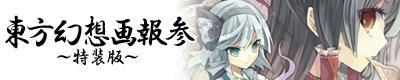 banner_gaho03b.jpg