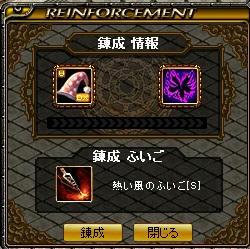 錬成・・・!!