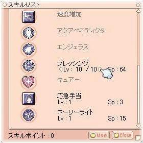 ブレス10達成