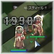すてぃーる!!