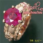 Amelie mon chouchou Priere K18PG 誕生石ベビーリングネックレス 7月ルビー