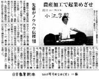 np20100902_koike.jpg